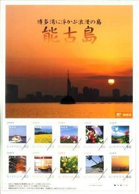能古島の魅力がつまった切手シート。送り先のアノ人にも喜ばれそう!