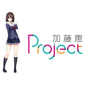 冴えないヒロイン・加藤恵をAnimeJapanで「体験」しよう!