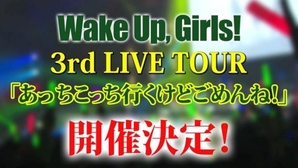Wake Up, Girls!、全国7会場をまわる3rdツアーが決定!