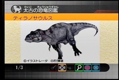 人気の恐竜図鑑も搭載