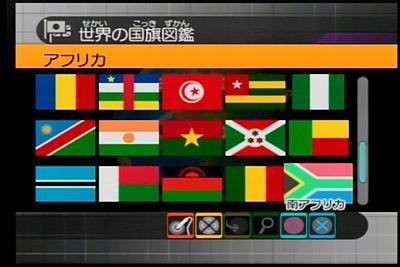 世界の国旗も楽しみながら、覚えちゃう!?