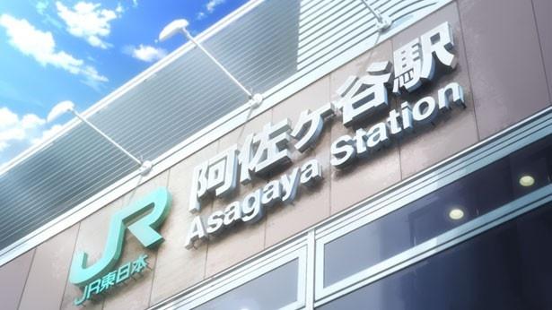 駅前の広場と合わせ、街の中心として「阿佐ケ谷駅」が劇中では何度も登場