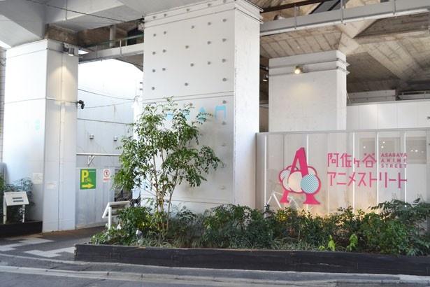 アニメなどとコラボするカフェやコスプレショップなどが並ぶ、阿佐ヶ谷アニメストリート