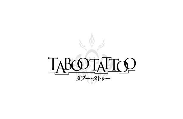 異能バトルアクションアニメ「タブー・タトゥー」7月から放送開始!
