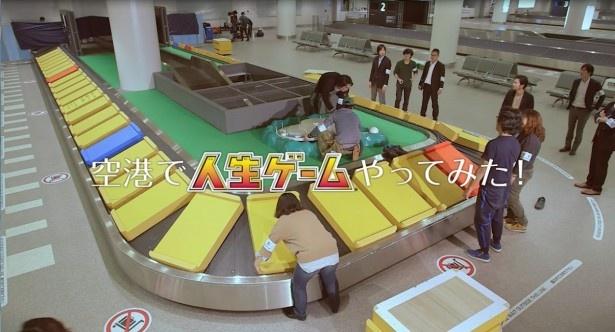 【写真を見る】実際に空港を使ってリアル人生ゲームを実施した動画「人生に驚きと歓びを」はyoutubeにて配信中