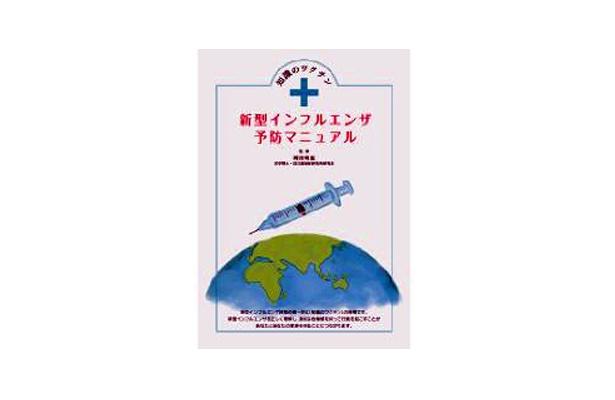 「知識のワクチン 新型インフルエンザ予防マニュアル」(現代けんこう出版)(6/30現在)
