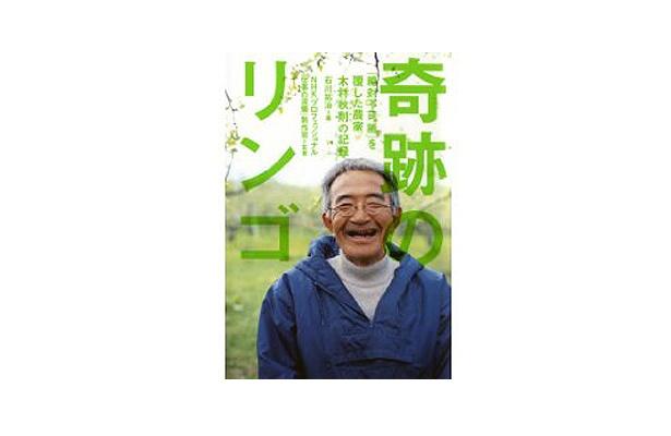 9位は、「奇跡のリンゴ―『絶対不可能』を覆した農家・木村秋則の記録」(幻冬舎) (6/30現在)