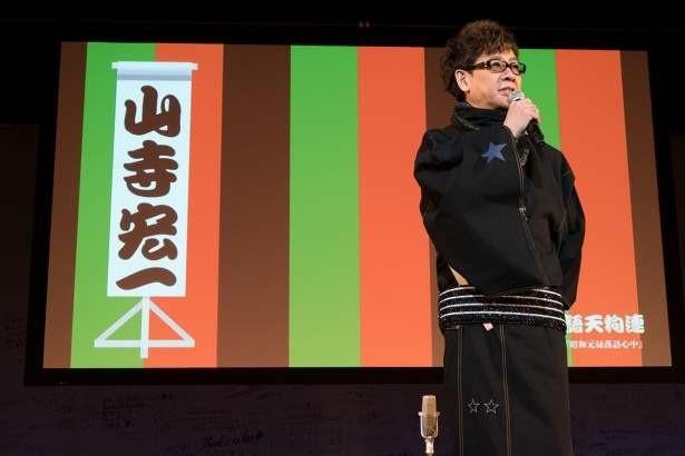 山寺宏一が収録秘話を語り阿座上洋平が落語初挑戦!第3回「声優落語天狗連」