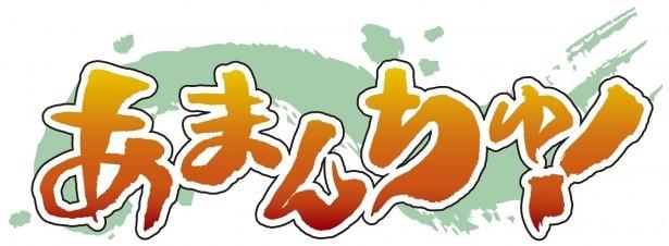 TVアニメ「あまんちゅ!」7月放送開始! 新PV&キービジュアルが解禁