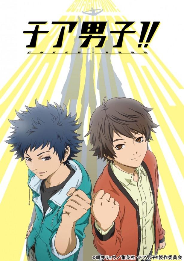 朝井リョウ原作の「チア男子!!」7月からテレビアニメ放送開始!
