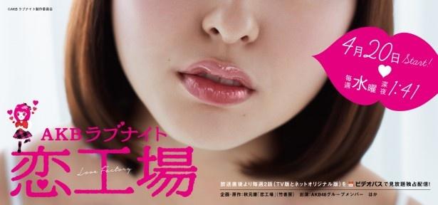 キスシーンもある!? AKB48グループメンバーがラブストーリーで連ドラ主演を懸けたラブバトルに挑む