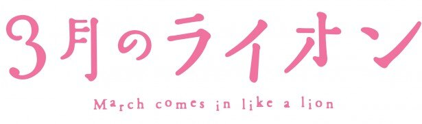 シャフト×新房昭之が生み出すアニメ「3月のライオン」は今秋放送開始