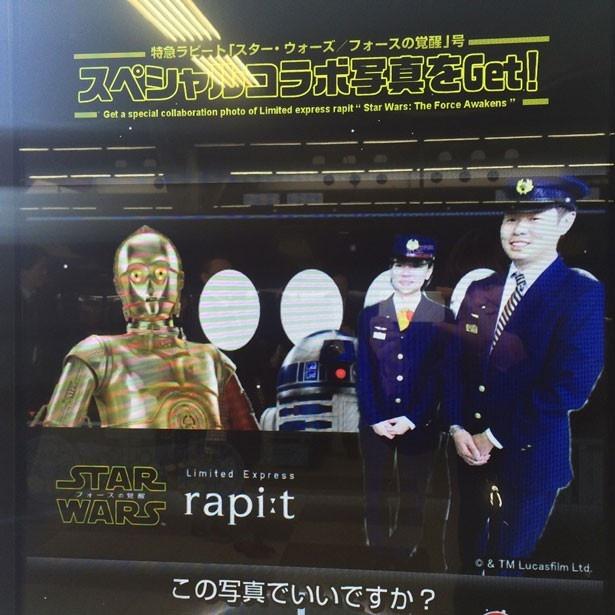 映画「スター・ウォーズ」の主要キャラクターフレームで写真撮影ができるキリンビバレッジの自動販売機