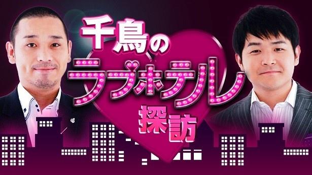 3月26日(土)夜8時より「千鳥のラブホテル探訪」をAbemaTVで放送