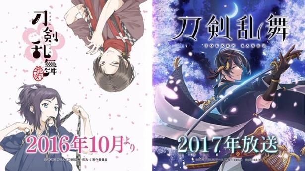 「刀剣乱舞」がWアニメ化決定!10月に「刀剣乱舞-花丸-」、2017年に「刀剣乱舞(仮題)」が放送