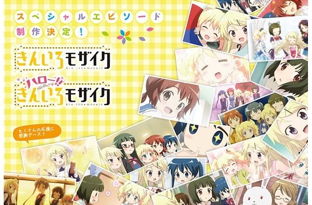 「ハロー!!きんいろモザイク」スペシャルエピソードの制作が決定!