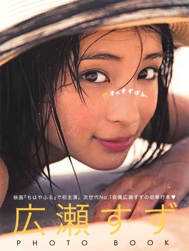 広瀬すずPHOTO BOOK「17才のすずぽん。」の表紙