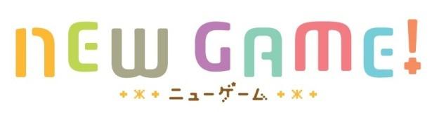 テレビアニメ「NEW GAME!」7月放送スタート!キービジュアルが解禁