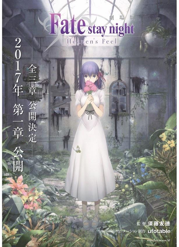 劇場アニメ「Fate/stay night [Heaven's Feel]」は全3章。第1章は2017年に公開