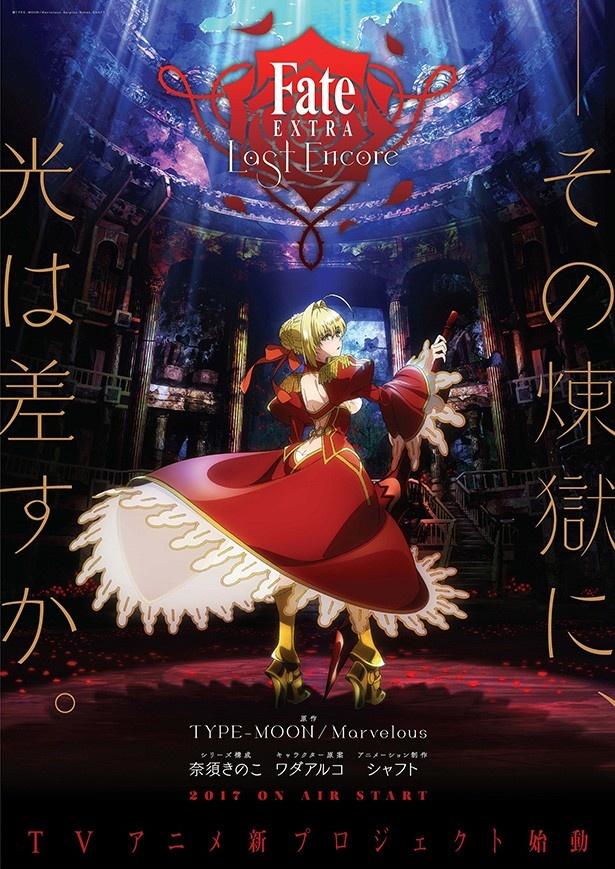 アニメ「Fate/EXTRA Last Encore」制作決定!制作はシャフトで2017年放送