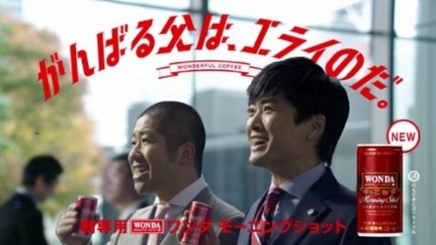 頑張る父をテーマにした新CMに出演するハライチ・澤部佑と劇団ひとり