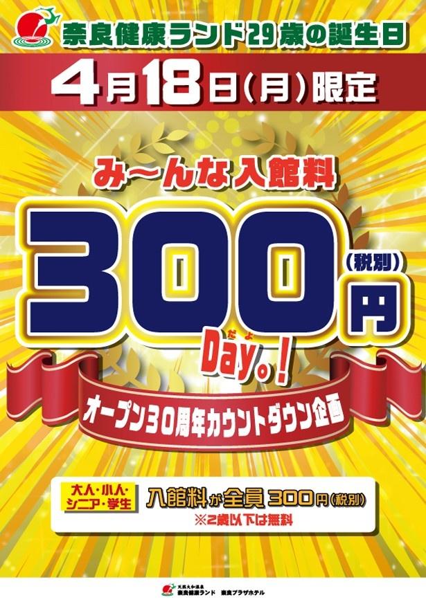 4月18日限定!奈良健康ランドの入館料が300円に!