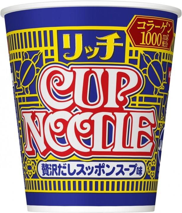 スッポンの旨味エキスが濃縮されたスープを味わおう「カップヌードル リッチ 贅沢だしスッポンスープ味」(税抜230円)
