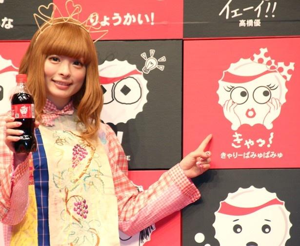 「コカ・コーラ」スタンプボトル発売記念イベントに出席したきゃりーぱみゅぱみゅ