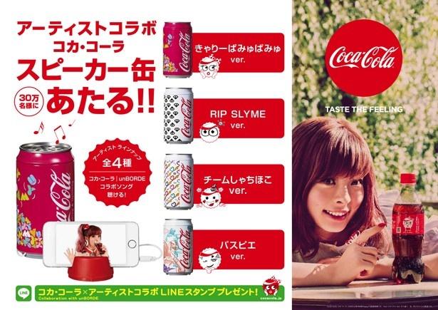 缶型スピーカーを見て、きゃりーは「コカ・コーラかなと思ったらスピーカーで、とてもしゃれていてかわいいなって思いました」とコメント
