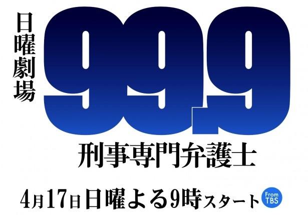 松本潤主演のリーガル・エンターテインメントに風間俊介が登場