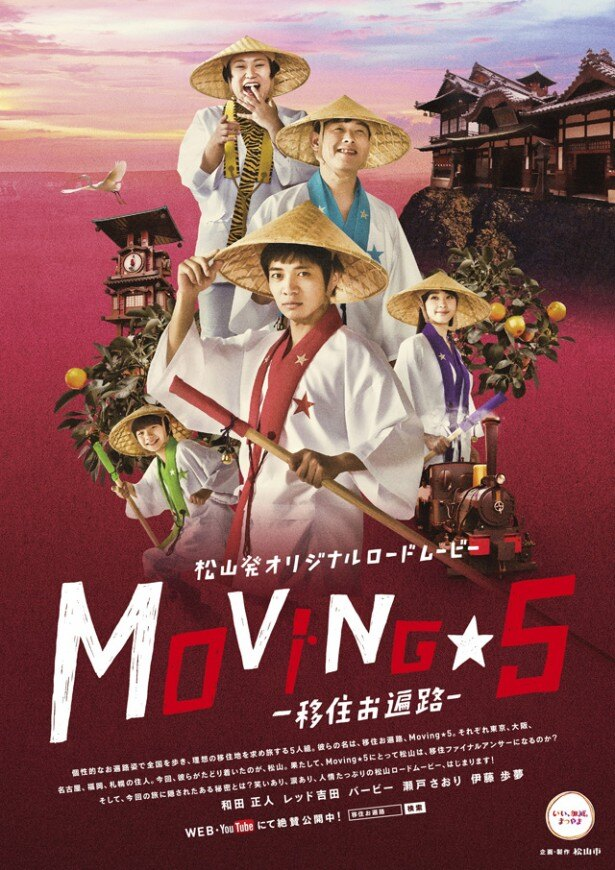 愛媛・松山市のオリジナルロードムービー「移住お遍路Moving☆5」は、YouTubeと「松山☆移住88カ所おもてなしキャンペーン」公式HPで公開中