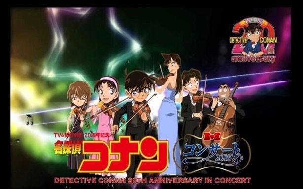 「『名探偵コナン』コンサート2016」が5月1日(日)に大阪城ホールで開催!