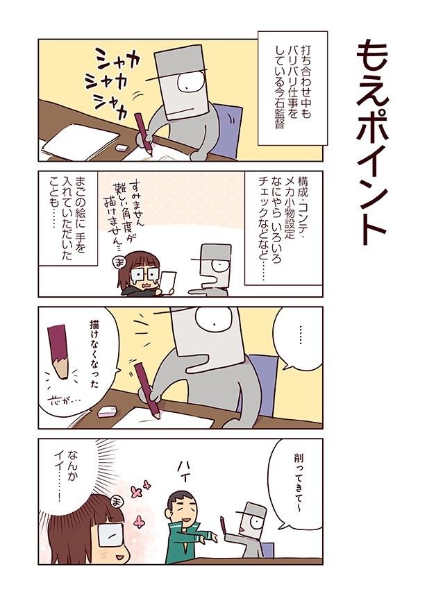 TVアニメ「ルル子」の裏側が見える!? エッセイ4コマ「潜入!TRIGGER24時」第1回