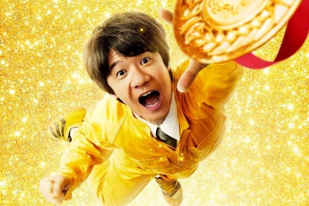映画「金メダル男」は10月22日(土)に公開