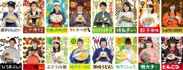 16人の若きアナウンサーたちがご当地「亀田の柿の種」をPRするキャンペーンがスタート