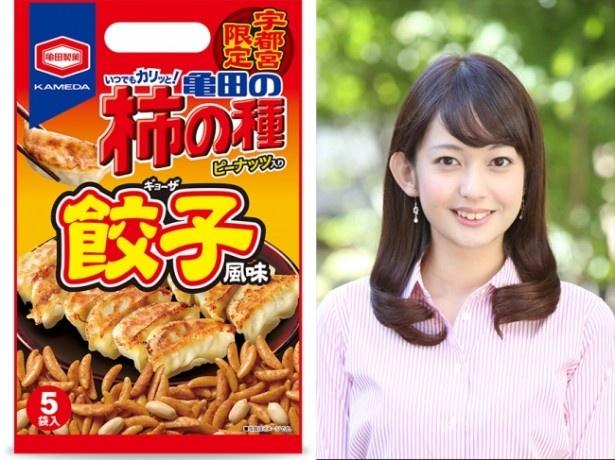宇都宮限定の味「餃子風味」は戸室穂美(とむろほなみ)