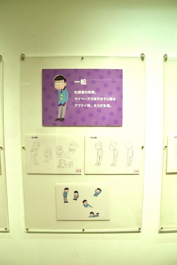 「おそ松さん」展、pixiv Zingaroで開催中。貴重な制作資料多数でテンションライジング!