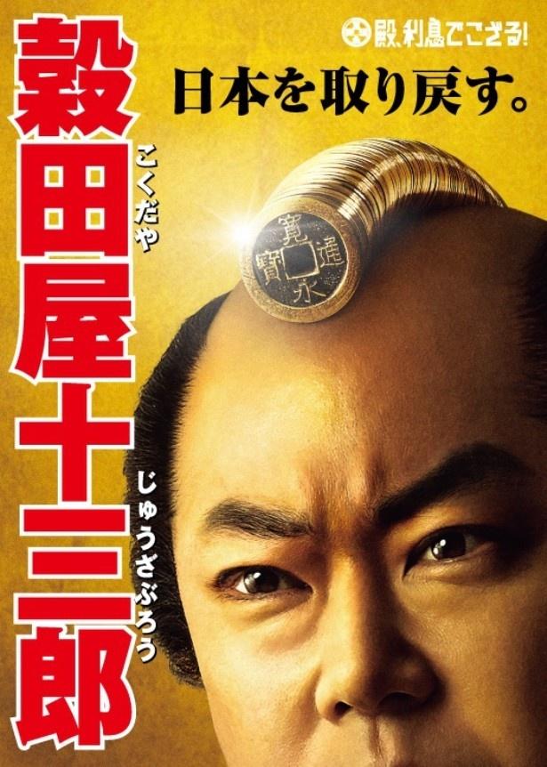 「殿、利息でござる!」から、穀田屋十三郎(阿部サダヲ)の選挙風ポスターが登場!