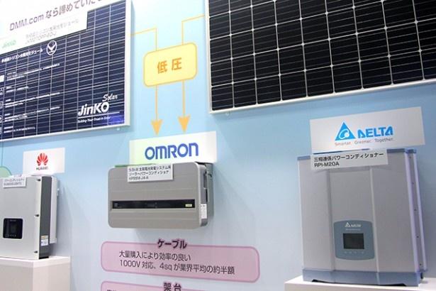 こちらもDMMが取り扱いをしている、太陽光発電に関する機材。体温計で有名なオムロンの製品もある