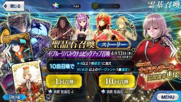 第5章が開幕した「Fate/Grand Order」イ・プルーリバス・ウナムピックアップ召喚に50連吶喊!