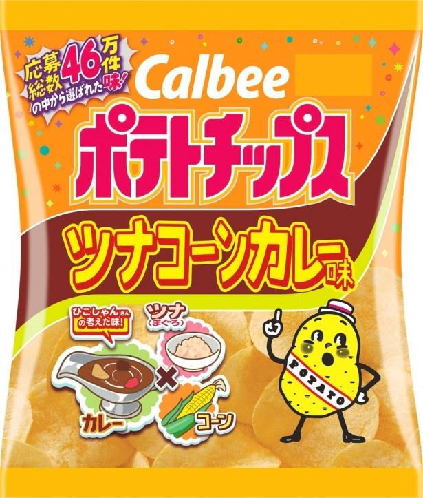 2015年キャンペーンで商品化された「ポテトチップス ツナコーンカレー味」。ツナとコーンをトッピングしたカレーの味わいを再現した