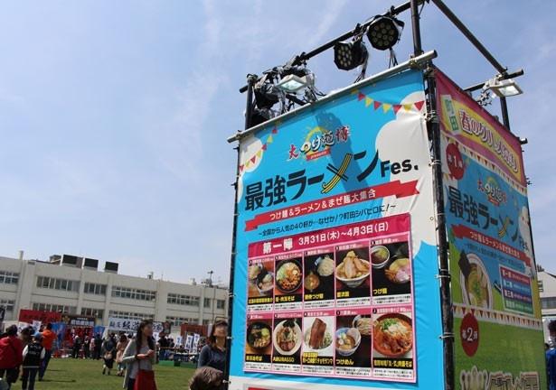 大つけ麺博プレゼンツ「最強ラーメンFes.」の第一陣がスタート。濃厚、ガッツリ系の人気店が多くそろう