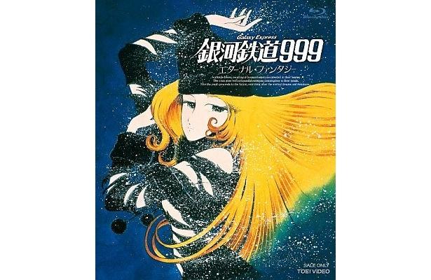 「銀河鉄道999 エターナル・ファンタジー」