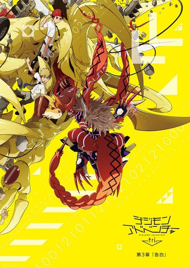 「デジモンアドベンチャー tri. 第3章『告白』」のポスタービジュアルが解禁