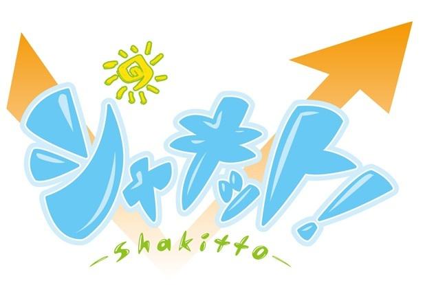 「シャキット!」は放送3年目に突入する