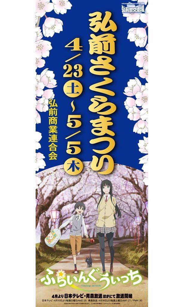 篠田みなみ、鈴木絵理から直接お渡し!「ふらいんぐうぃっち」EDテーマ発売記念イベントが開催
