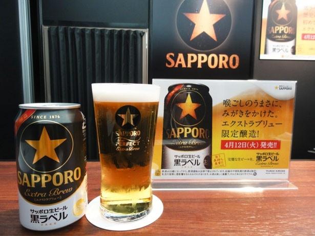 4月12日(火)から数量限定で発売される「サッポロ生ビール黒ラベル エクストラブリュー」を一足さきにサーバーで味わうことができる