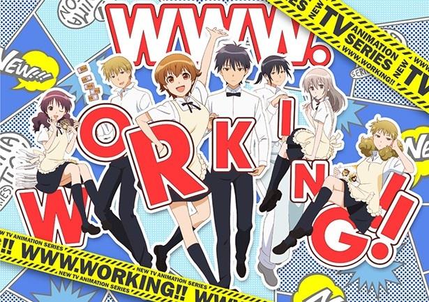 WEB版「WORKING!!」が待望のTVアニメ化決定!メインスタッフ&キャストも発表