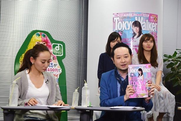 「週刊 東京ウォーカー+」の詳細を説明する長瀬正明編集長