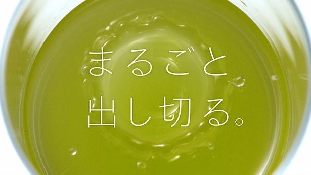 波瑠は「今まで飲んでいた緑茶とはちょっと違うな」と印象を語る